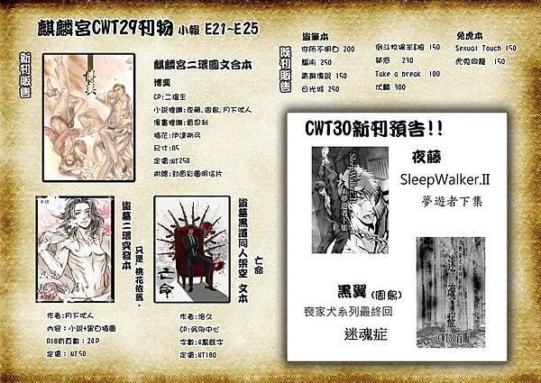 CWT29麒麟宮販售資訊