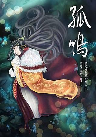 金光布袋戲漫畫同人本[孤鳴]150元北競王與狼主故事