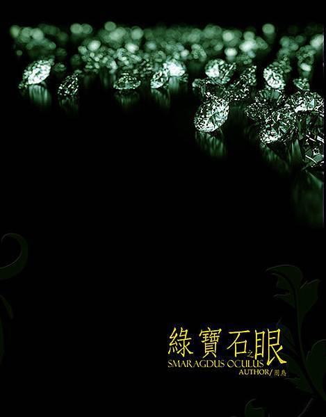 綠寶石封面
