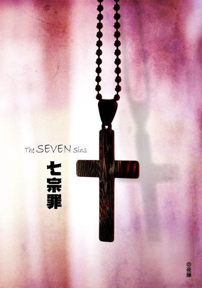 七宗罪(封面)