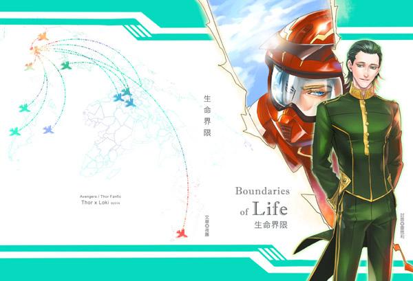 生命界限-宣傳圖