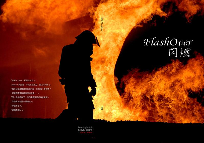 FlashOver-封面封底(4)