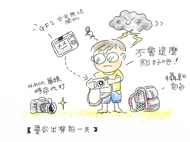 曼谷插畫_GF2無法開機.jpg