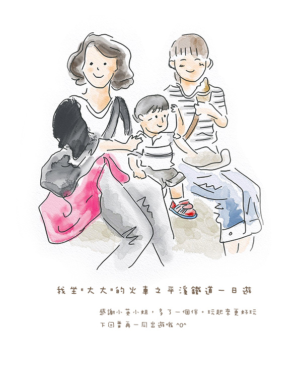 畫_平溪小火車旅遊_thanks