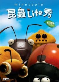 昆蟲live秀