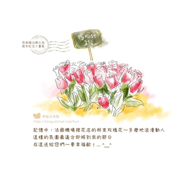 法國玫瑰花束_上色.jpg