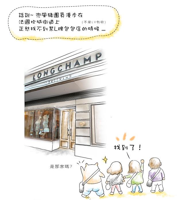 法國_坎城_LONGCHAMP_旗艦店血拼記.jpg