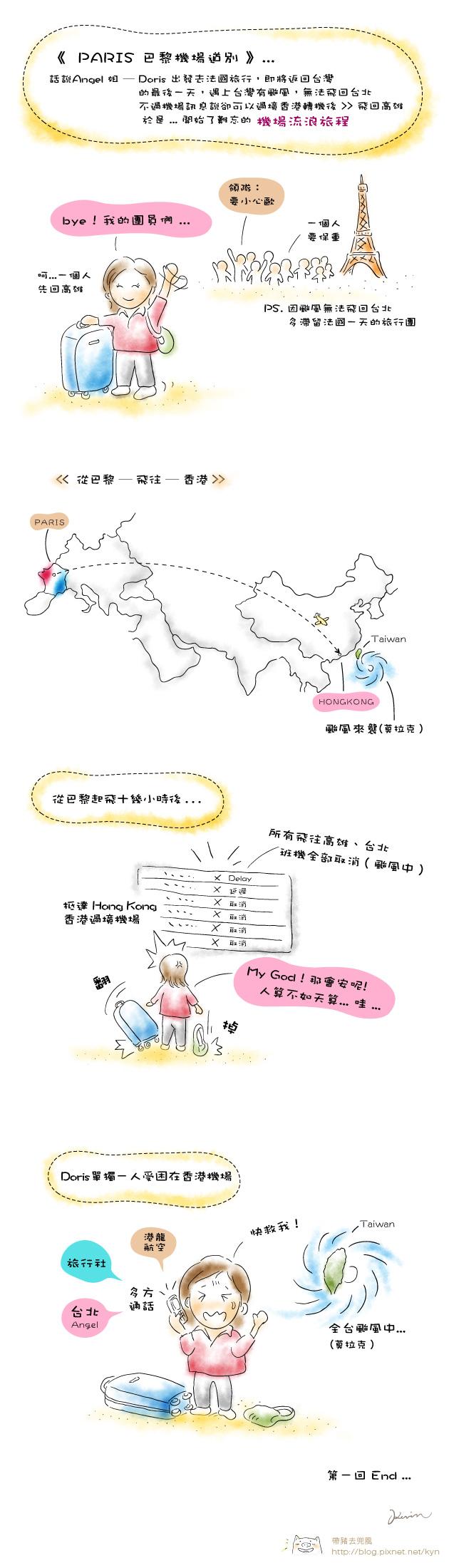 畫_法國_18_Doris_香港機場流.jpg