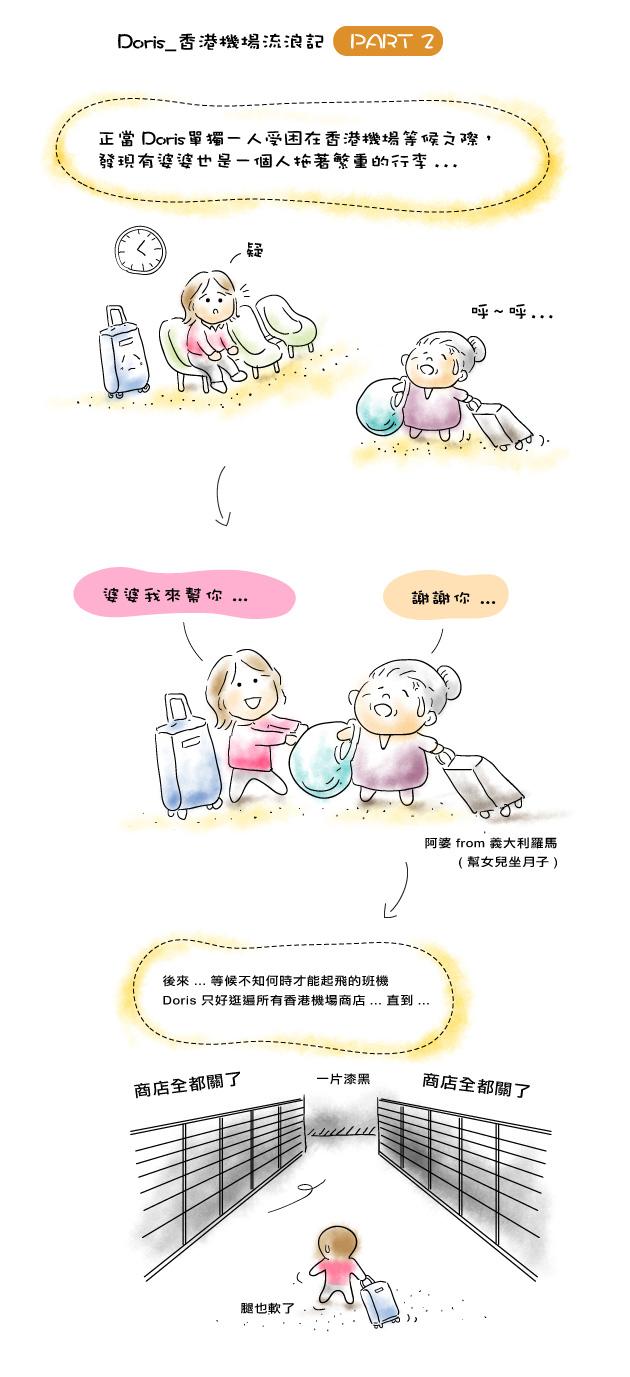 畫_法國_19_Doris_香港機場流浪記_1.jpg