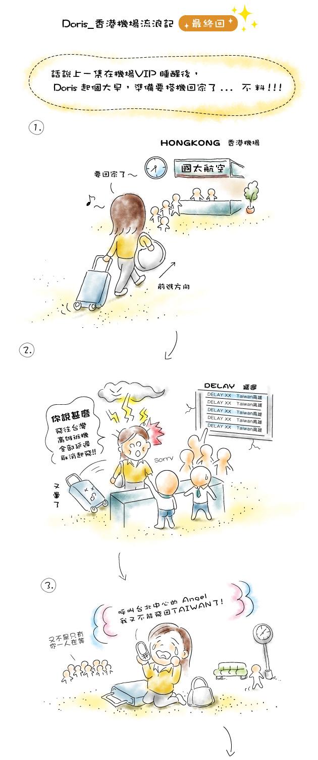 畫_法國_20_Doris_香港機場流浪記_03_上色01.jpg
