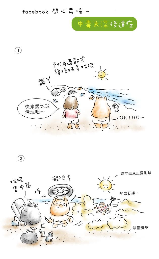 畫_法國_23_facebook_農場中毒太深-1.jpg
