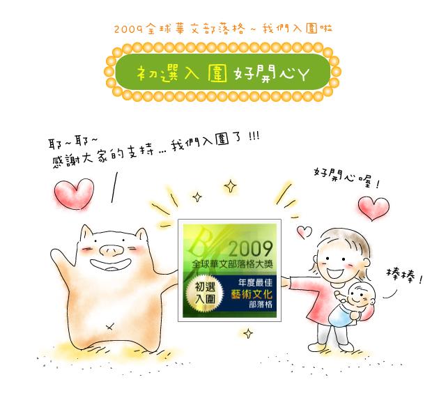畫_2009第五屆全球華文部落格大獎_入圍.jpg
