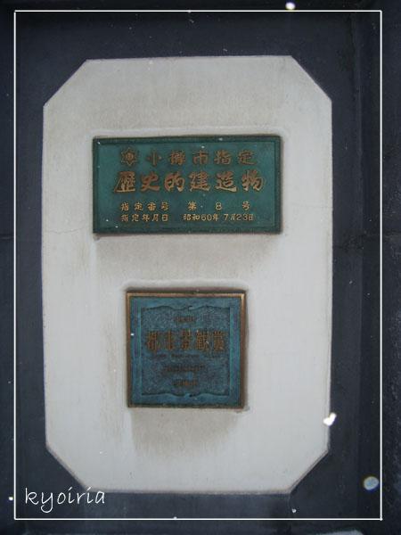 歷史悠久的建築都會有這個紀念牌