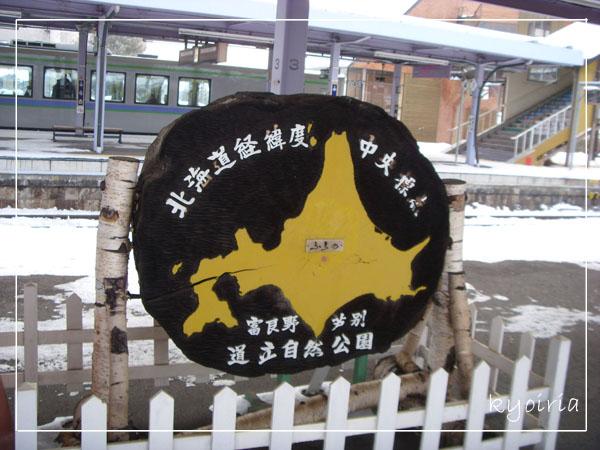 富良野是北海道的肚臍