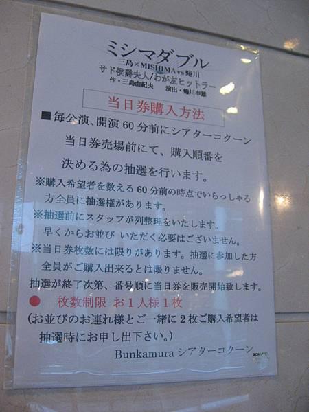 2011ミシマダブル 587.jpg