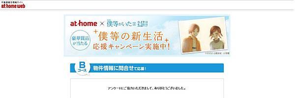 at home応募.jpg