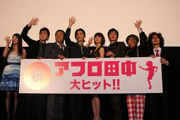 アフロ田中初日舞台挨拶05.jpg
