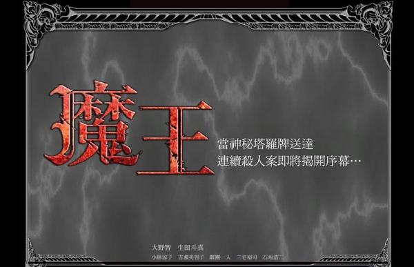 091210緯來首播魔王.JPG