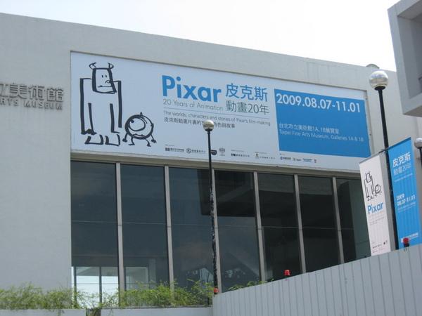 皮克斯20年動畫展