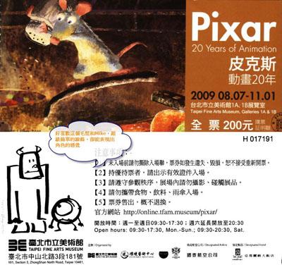 pixar_tecket.jpg