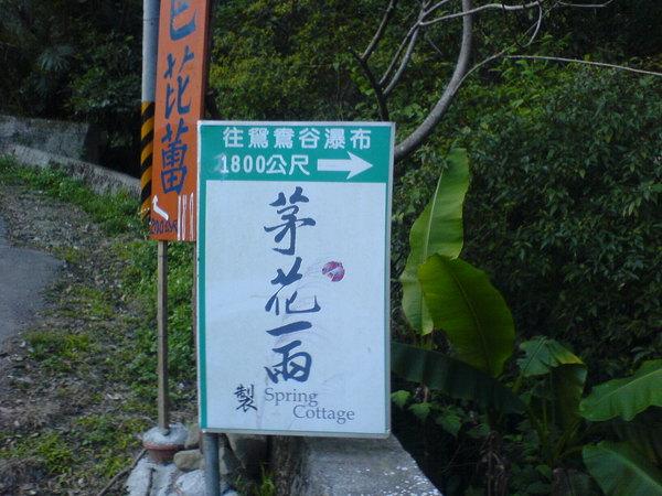 新竹內灣之旅