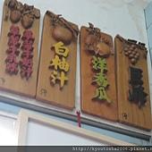 台南小吃之旅 194.jpg