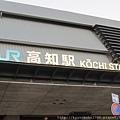 高知車站-1