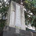 龍馬出生地紀念碑-3