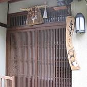kyoto-201012 082.jpg