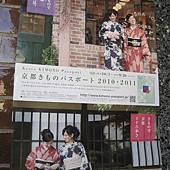 kyoto-201012 931.jpg