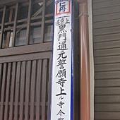 kyoto-201012 087.jpg