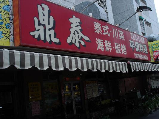鼎泰餐廳 01.JPG