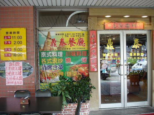 鼎泰餐廳 02.JPG
