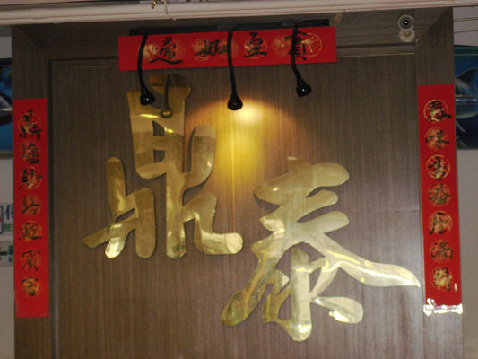 鼎泰餐廳 05.JPG