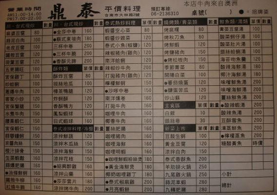 鼎泰餐廳 08.JPG
