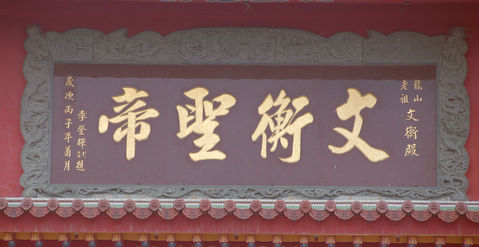 台南龍崎文衡殿 03.jpg