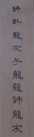 台南龍崎文衡殿 16.jpg