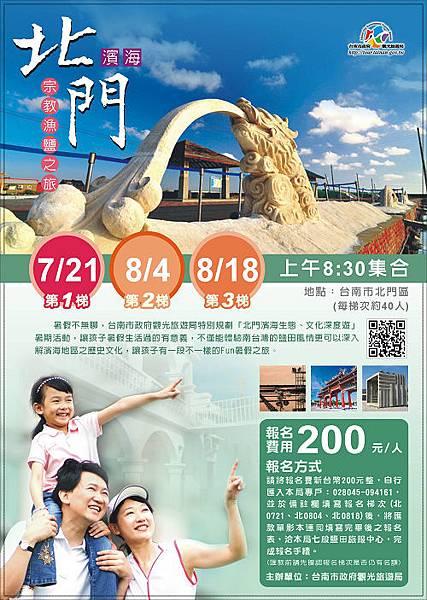 2012夏季北門嶼巡禮-dm-正面5