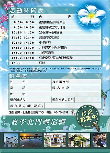 2012夏季北門嶼巡禮-dm-背面4