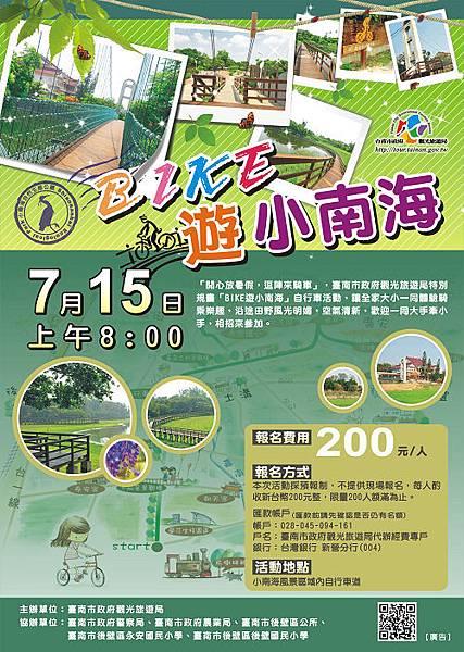 2012-BIKE遊小南海dm-正面6