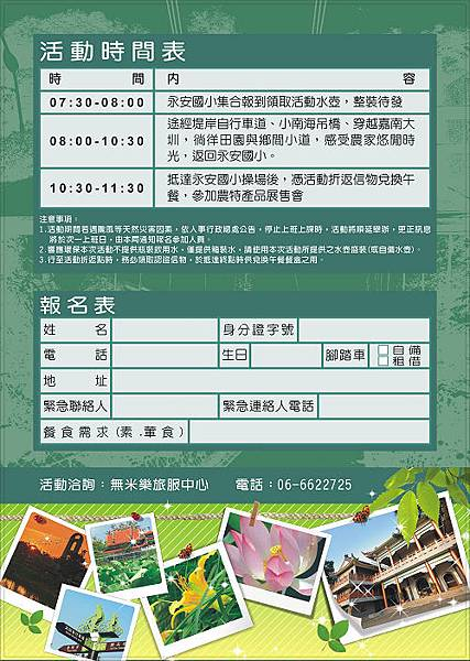 2012-BIKE遊小南海dm-背面3-1