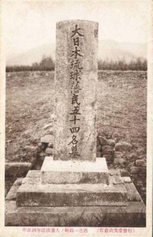 琉球藩民墓 01