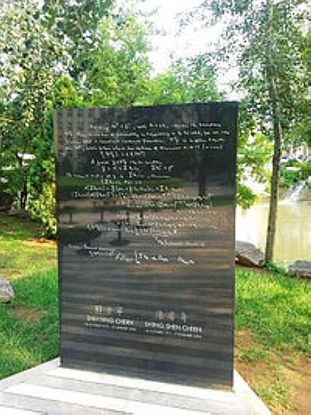 陳省身墓碑