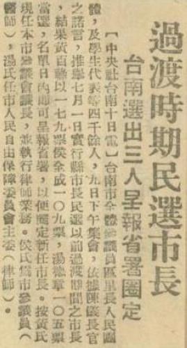 台南市全體參議員區里長人民團體,及學生代表等,03月09日下午集會,依陳儀長官諾言,推舉07月01日行縣市長民選以前過渡期間之市長,結果黃百祿、侯全成、湯德章當選。湯德章律師於1947年3月9日獲選為市長候選人