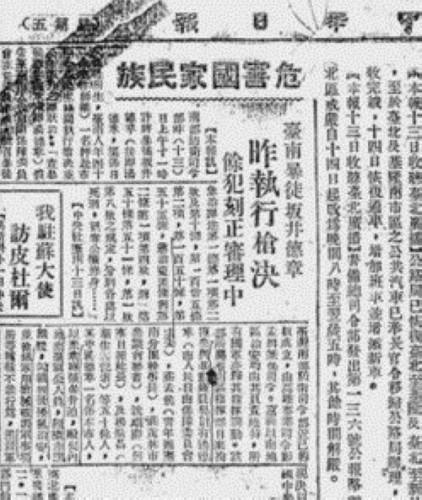 1947年3月13日臺灣臺南市長候選人湯德章律師遭蔣中正與陳儀所屬非法殺害
