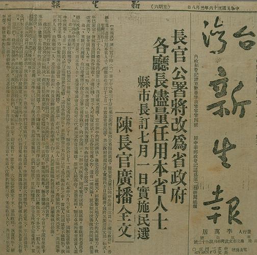 臺灣省行政長官陳儀在二二八事件後的三月六日明的承諾將舉行縣市長民選等政治改革、暗地卻要求增調援兵由中國來臺擴大鎮壓