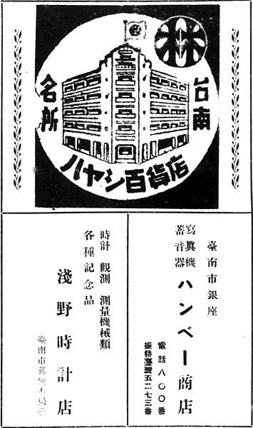 刊登在1942年版《臺灣鐵道旅行案內》的林百貨店與其他商店廣告Advertisement_of_Hayashi_Hyakaten_1942