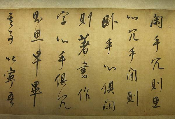 董其昌(香光)書法作品 05