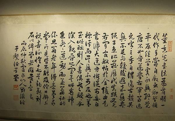 董其昌(香光)書法作品 13