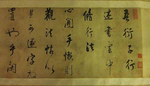 中國河南博物院珍藏之明代書法家董其昌(香光)作品